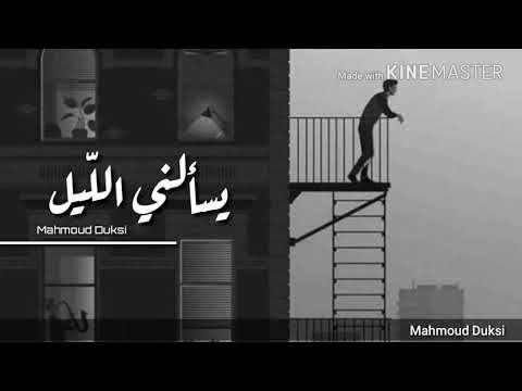 يسألني الليل ـ Yas Aluni Allyl مونتاج محمود دقسي Youtube Singing Videos Night Film World Music