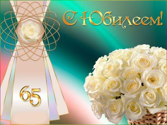 65-let-pozdravlenie-otkritki-zhenshine foto 17