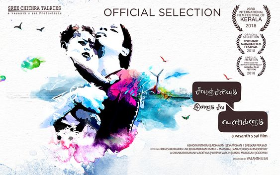Sivaranjaniyum Innum Sila Pengallum – Official Selection for 23rd International Film Festival of Kerala 2018