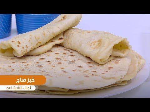 خبز صاج نجلاء الشرشابي Youtube Cooking Recipes Food And Drink Food
