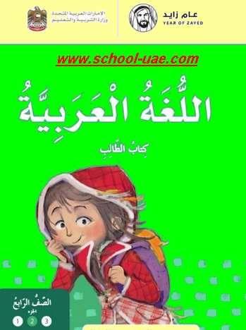 كتاب الطالب لغة عربية للصف الرابع الفصل الثانى 2020 الامارات English Exercises Books School