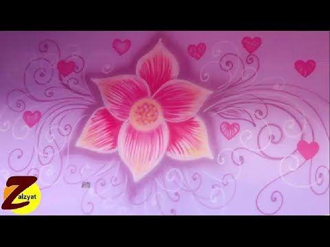 رسم وردة فى غرفة النوم Youtube
