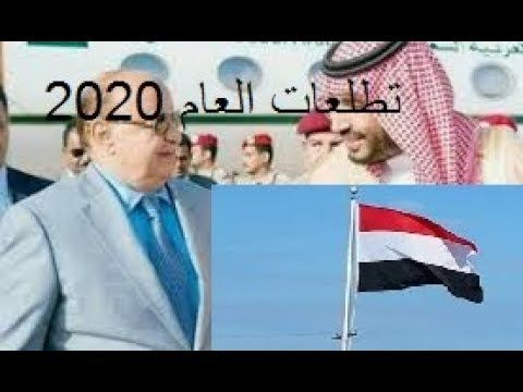 هل تقترب الازمة في اليمن من نهايتها العام 2020 تطلعات حالمة بعودة مؤسس Family Guy Character Guys
