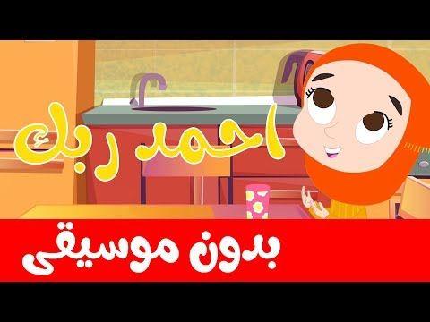 نشيد احمد ربك الحمدلله بدون موسيقى اناشيد إسلامية للاطفال بدون ايقاع Youtube Cartoon Kids Kids Cartoon