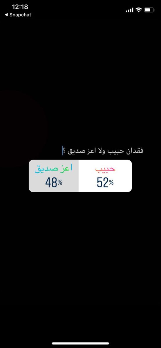 م عندي حبيب اصلا Instagram Incoming Call Screenshot Snapchat