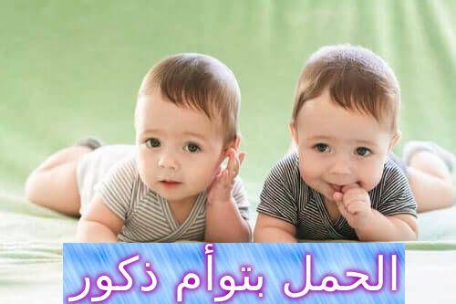 الحمل بتوأم ذكور هل توجد طرق ناجحة Baby Face Blog Posts Baby