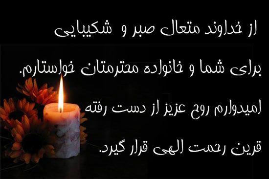 عکس نوشته پیام تسلیت Tea Lights Tea Light Candle Candlelight