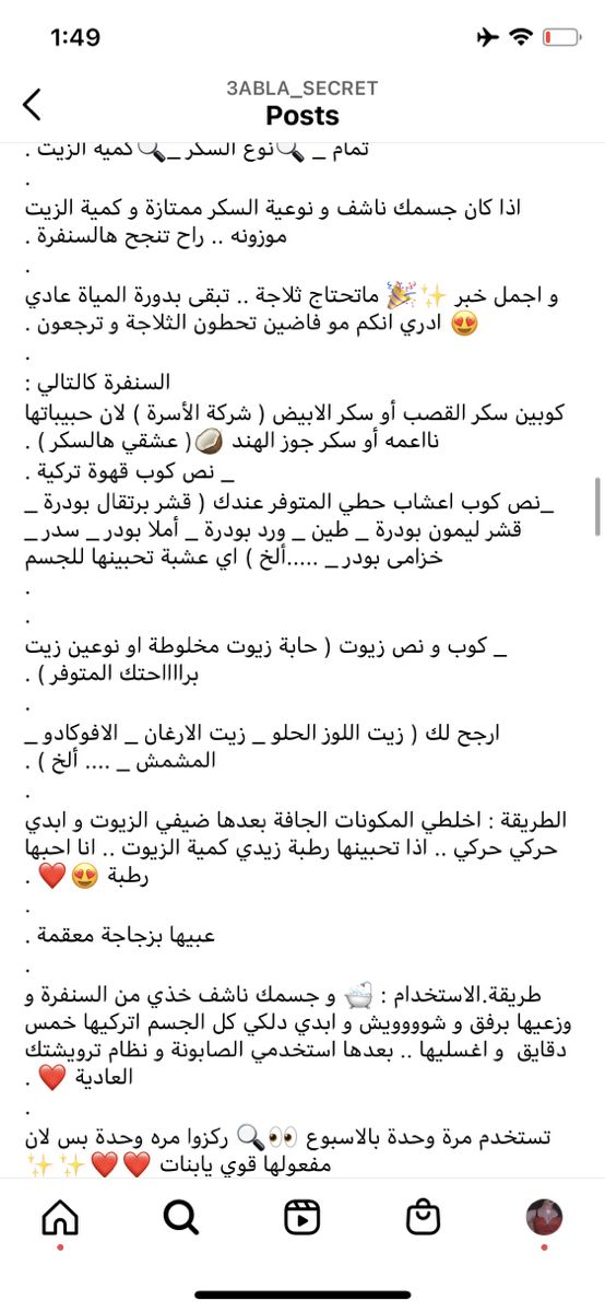 Pin By Didi Abdulghani On اسرار عبلة In 2020 Secret Post