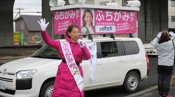 Ayako Fuchigami , la primer legisladora Trans en Japón