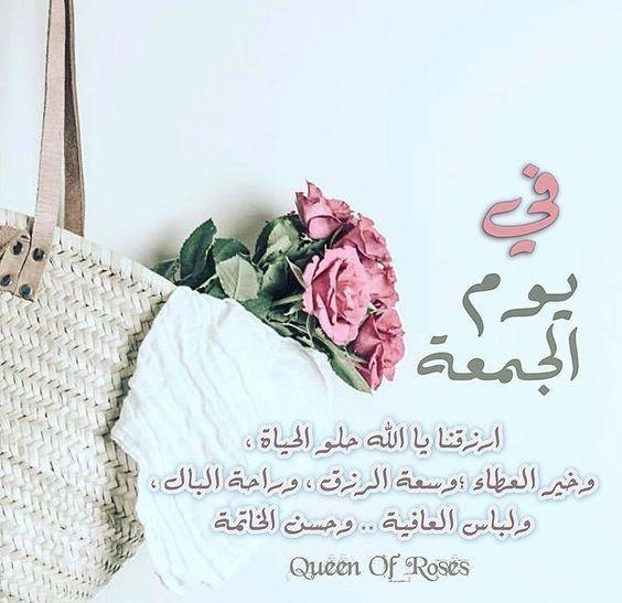 صور عن يوم الجمعة للمسلمين خلفيات جمعة مباركة اخبار العراق Blessed Friday Beautiful Quran Quotes Its Friday Quotes