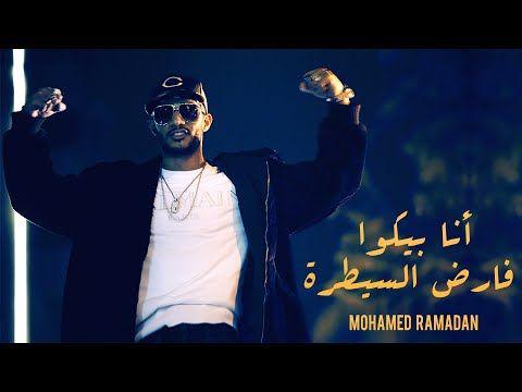 Mohamed Ramadan Enta Gad3 Official Music Video محمد رمضان أنت جدع Youtube Ramadan Music Videos Music