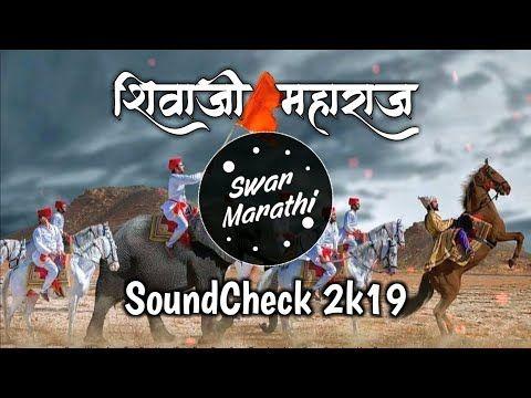 Shivaji Maharaj Sound Check Hard Vibration Dj Vp Np Swar Marathi Youtube Dj Sound Dj Mp3 Song