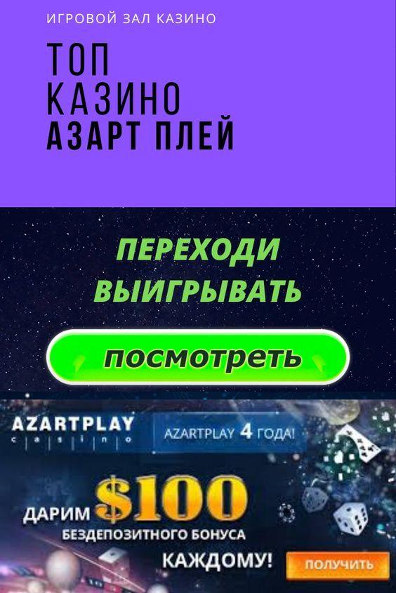 Игровые автоматы 100 бонус при регистрации приложение игровые автоматы на деньги с выводом денег карту