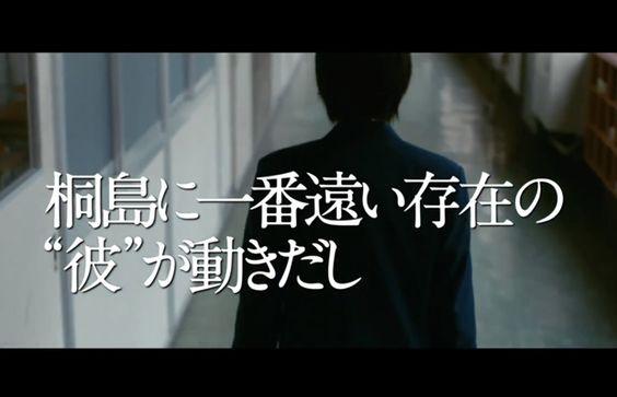映画『桐島、部活やめるってよ』を観てきました