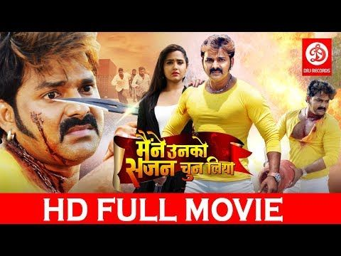 Maine Unko Sajan Chun Liya Superhit Full Bhojpuri Movie Pawan Singh Kajal Raghwani Drj Records Youtube Full Movies Download Movies Movies