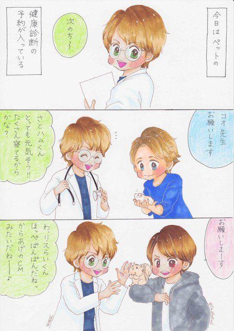 夏実 natsumikiai さんの漫画 63作目 ツイコミ 仮 嵐 イラスト 嵐 漫画 面白い先生