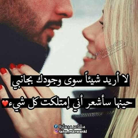Pin By Meme S On حب عشق Roman Love Words Quotes