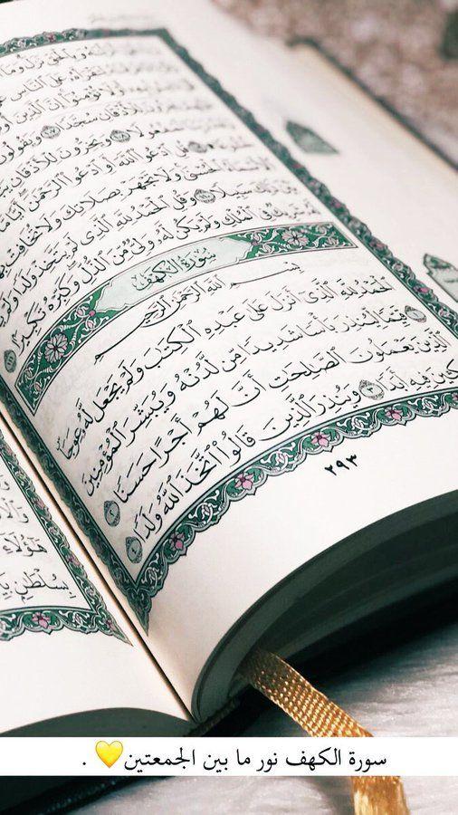 لا تنسوا قراءة سورة الكهف Beautiful Quran Quotes Quran Quotes Love Quran Quotes Inspirational