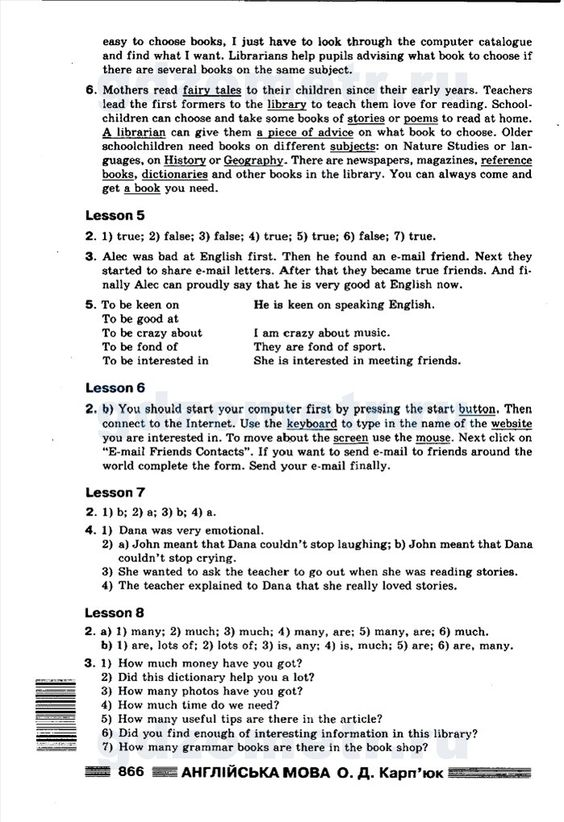Учебник: english оксана карп юк гдз 8 класс