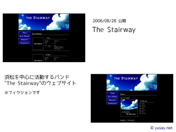 "The Stairway   浜松を中心に活動するバンド""The Stairway""のウェブサイト(フィクション)"