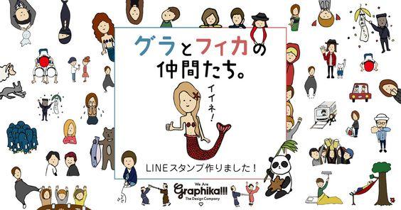 """Graphika inc. / 株式会社グラフィカがLINEスタンプを作成。気になるあの子や友だちに、あなたの""""想い""""を伝えてくれる「グラとフィカの仲間たち。」"""
