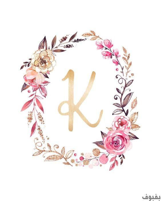 حرف K مزخرف أحلى خلفيات حرف K مزخرف للفيس بوك و الأنستقرام بفبوف Imagens Para Quadros Decorativos Letras Com Flores Imagem Para Imprimir Quadro