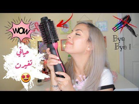 Revlon One Step Hairdryer Review تجربتي مع فرشاة الشعر السحرية وهل استبدلها بالسشوار Youtube Fashion Crown Jewelry Crown