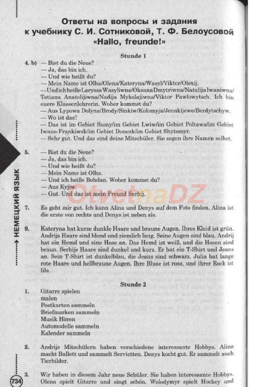Немецкий язык рабочая тетрадь сотникова 7 класс 25 stunde