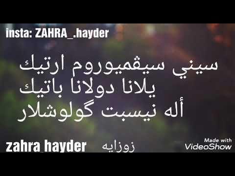 طريقة نطق اغنيه لم اعد احبك بعد الان بوراي Seni Sevmiyorum Artik Buray Youtube Arabic Calligraphy Calligraphy