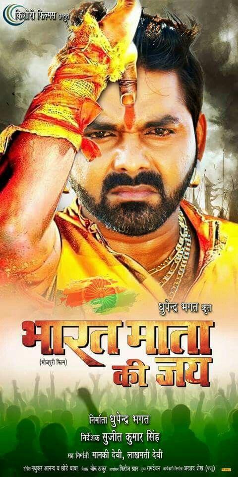 Pin On Bhojpuri Movie Posters
