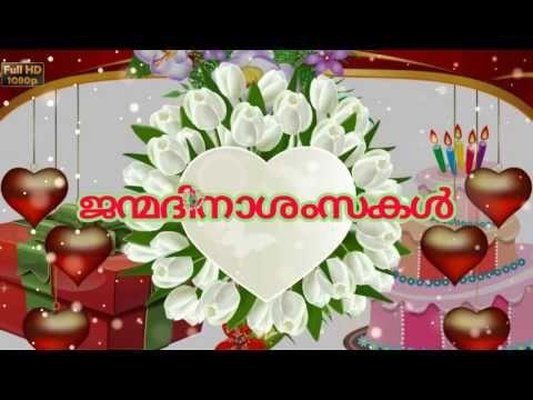 Pleasing Malayalam Birthday Wishes Malayalam Greetings Whatsapp Videos Funny Birthday Cards Online Fluifree Goldxyz