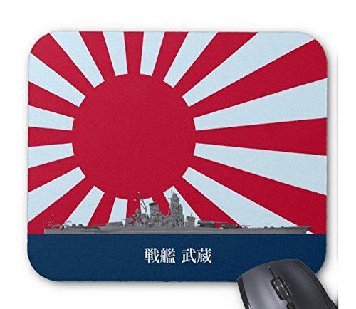 『 戦艦 武蔵 』と旭日旗のマウスパッド:フォトパッド( 日本の軍艦シリーズ ) 熱帯スタジオ http://www.amazon.co.jp/dp/B0144CY1P4/ref=cm_sw_r_pi_dp_41pdwb1Y0DRNZ