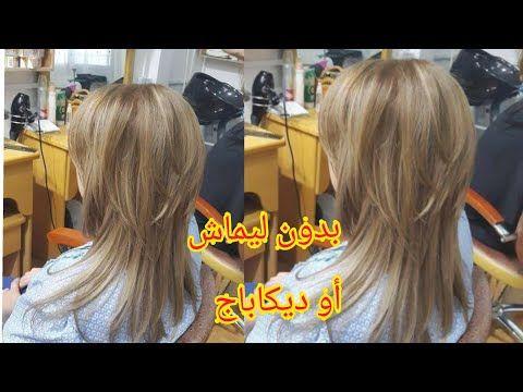 شعرك كحل وفيه شيب صبغيه مثل الصورة تماما بميلونج بسيط بالوريات فقط لاكولاغ هبال 2020 حياة توته Youtube Long Hair Styles Hair Beauty