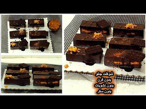 لأول مرة اروع شوكلت جاتو في العالم جاهز ف 8دقائق بدون نشويات شوكولاته فرن سكر لبن نباتي Keto Youtube Healthy Dessert Desserts Food