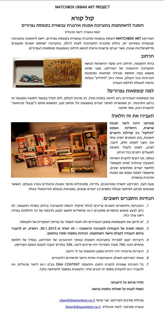 ההגשה הוארכה עד 15/2. תערוכת אמנות אורבנית עכשווית בקופסת גפרורים - קול קורא http://www.dnacontent.co.il