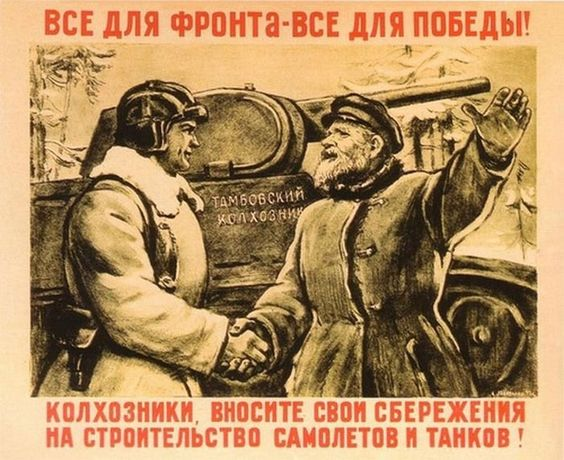 Russian poster: Everything for the front – everything for the victory! Collective farm workers, donate for aircraft and tank construction!