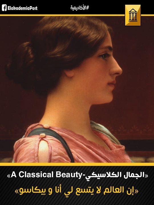 الفنان الإنجليزي جون ويليام جودوارد John William Godward ولد في أغسطس 1866 وعاصر نهاية المدرسة الكلاسيكية الحديثة كان تلميذ الف Beautiful Art Beauty Beautiful