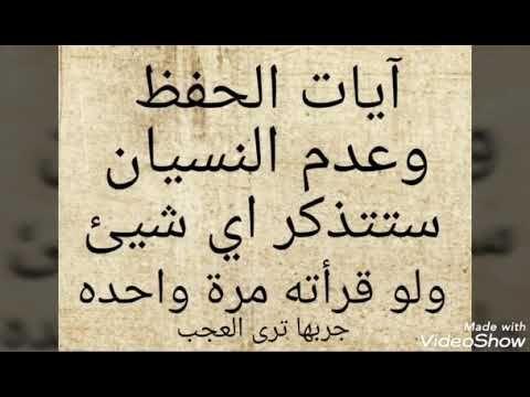 آيات للحفظ وعدم النسيان ستتذكر أي شيء ولو قرئته مره واحده لن تنسى شيء بعد اليوم صحيحه مجربه Quran Quotes Love Islamic Quotes Quran Quran Quotes Inspirational