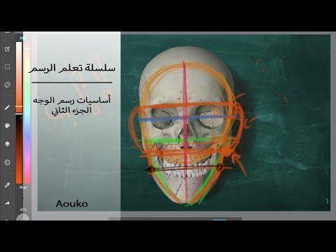 سلسلة تعلم الرسم 3 أساسيات رسم الوجه 2 Youtube Artist Drawings