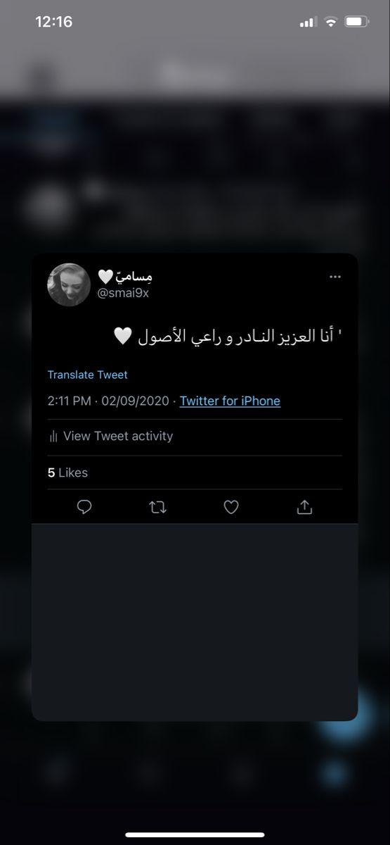 Twitter تويتر كلمات عبارات اقتباسات Words Quotes Pretty Quotes Funny Arabic Quotes Arabic Love Quotes