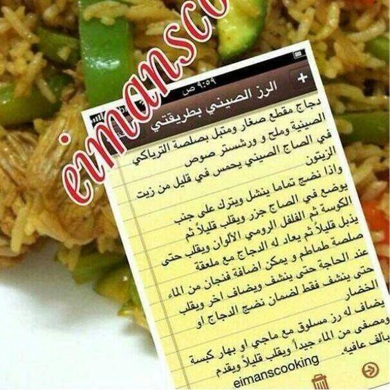 الرز الصيني Recipes Food Bread