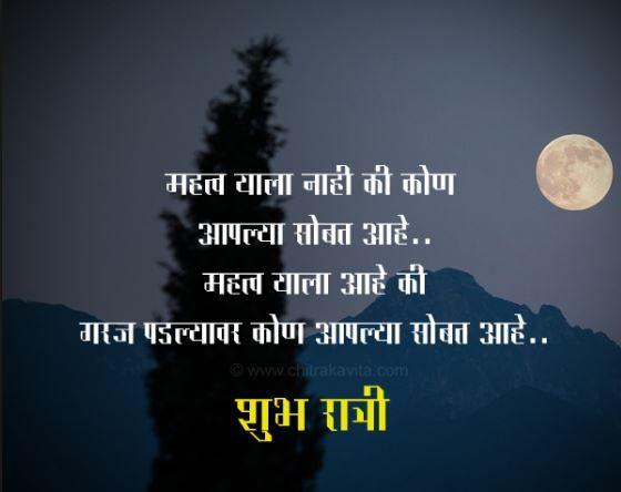 Top Good Night Images In Marathi Shayari Quotes Status Download