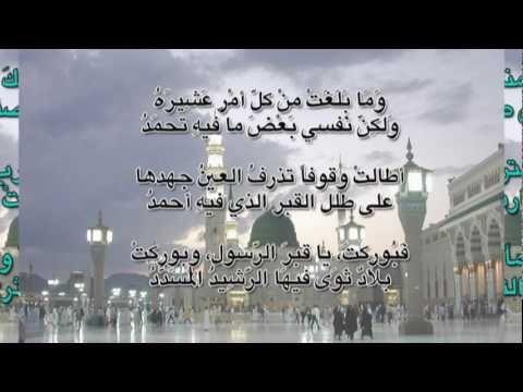 قصيدة حسان بن ثابت في مدح الرسول صلى الله عليه وسلم Youtube Worlds Of Fun World Beautiful