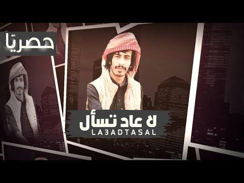 سلطان الفهادي لا عاد تسأل حصريا 2019 Youtube In 2020 Baseball Cards Baseball Cards