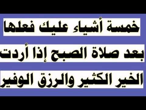 5 أشياء عليك فعلها بعد صلاة الصبح إذا أردت الخير الكثير والرزق الوفير في ذلك اليوم بإذن الله تعالى Youtube Quran Quotes Best Educational Toys Youtube