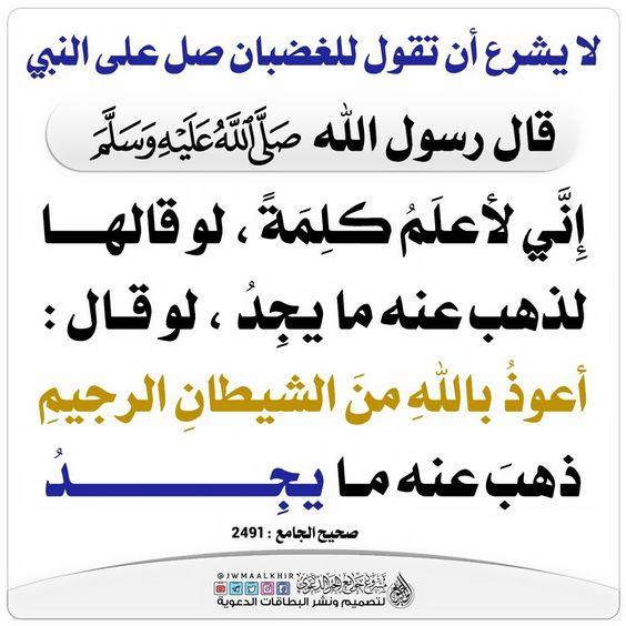 Pin By A2 On أحاديث سيدنا محمد صلى الله عليه وسلم Islamic Quotes Quotes Quran