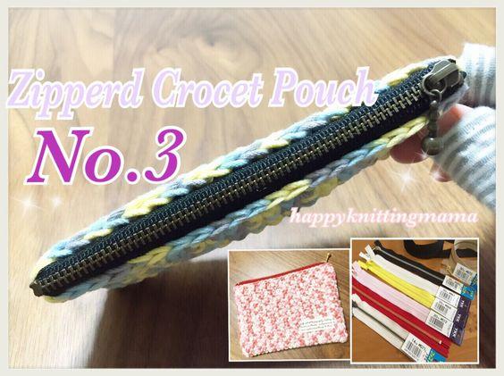 ファスナーポーチの作り方③【仕上げ編】かぎ針編みで編んだ物にファスナーを付ける方法を考えてみました☆