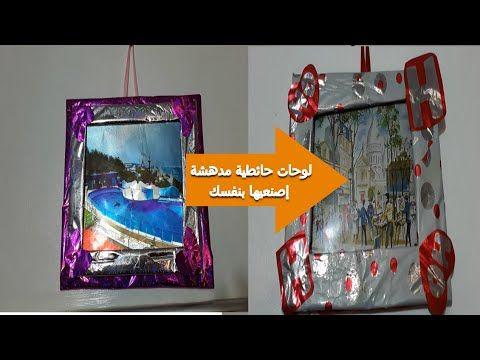 صنع تابلوهات حائطية مميزة من ورق تغليف الهدايا و الكارتون Diy Crafts Halloween Decorations Crafts