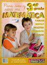 PARA VOS Y PARA MÍ. MATEMÁTICA 3º EDITORIAL EDIBA - Betiana 2 - Álbumes web de Picasa