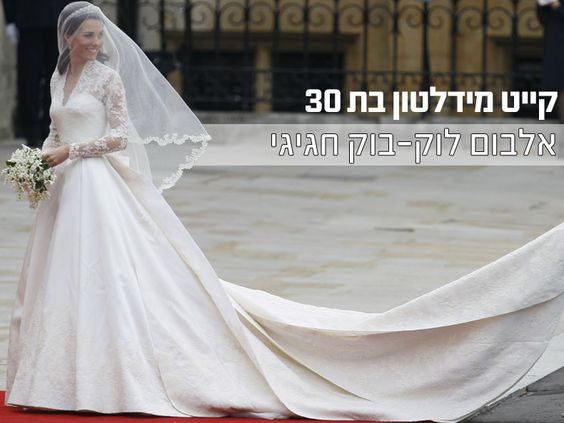 Kate Middelton on her wedding day, 29 April 2011 (the Hebrew title says: Kate Middelton at 30, A Festive Look Book
